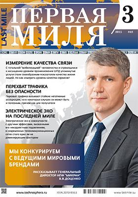 Первая миля: научно-технический журнал. 2015. № 3(48)