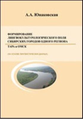 Формирование лингвокультурологического поля сибирских городов одного региона: Тара и Омск (на основе лингвистических данных)