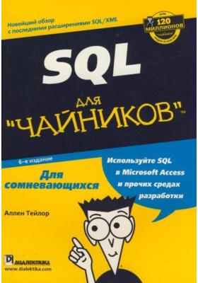 """SQL для """"чайников"""" : 6-е издание"""