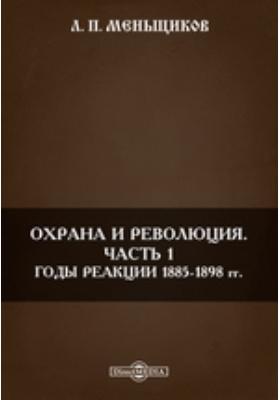 Охрана и революция, Ч. 1. Годы реакции 1885-1898 гг