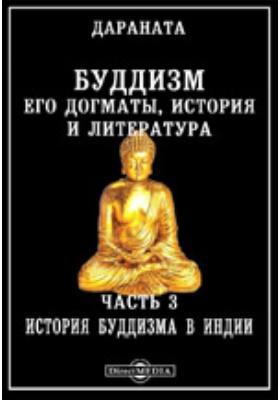 Буддизм, его догматы, история и литература, Ч. 3. История буддизма в Индии