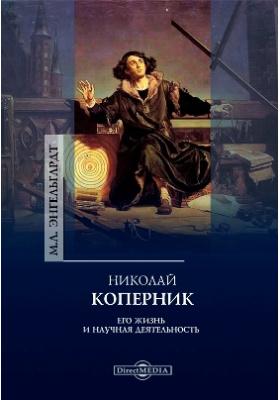 Николай Коперник. Его жизнь и научная деятельность