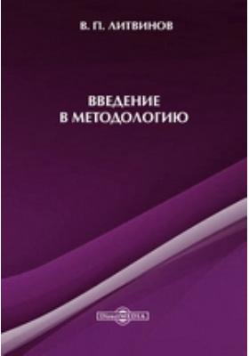 Введение в методологию: учебное пособие