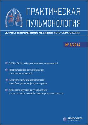 Практическая пульмонология : журнал непрерывного медицинского образования. 2014. № 3