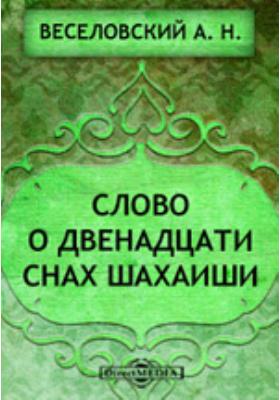 Слово о двенадцати снах Шахаиши. По рукописи XV века