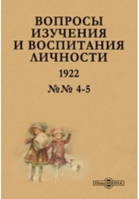 Вопросы изучения и воспитания личности. №№ 4-5