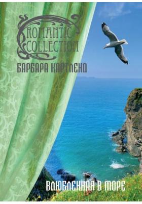 Влюбленная в море = Elizabethan Lover : Роман