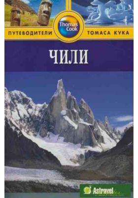 Чили = Chile : Путеводитель