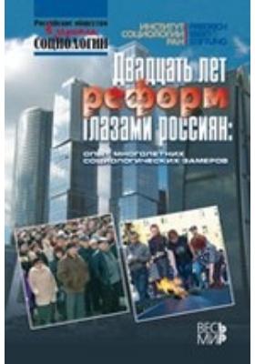 Двадцать лет реформ глазами россиян. Опыт многолетних социологических замеров: аналитический доклад