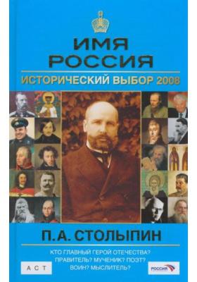 П.А. Столыпин. Имя Россия. Исторический выбор 2008
