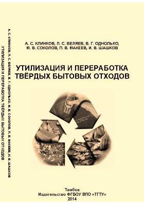 Утилизация и переработка твёрдых бытовых отходов: учебное пособие