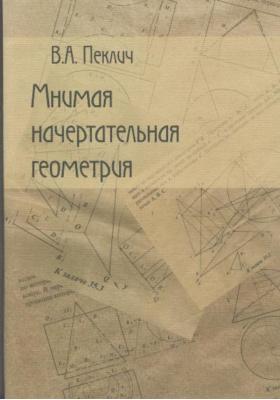 Мнимая начертательная геометрия : Учебное пособие