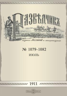 Разведчик. 1911. №№ 1079-1082, Июль