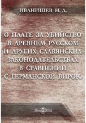 О плате за убийство в древнем русском и других славянских законодательствах в сравнении с германской вирою