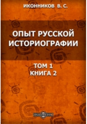 Опыт русской историографии: монография : в 2 т. Том 1. Книга 2