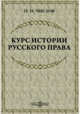 Курс истории русского права