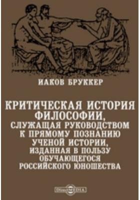 Критическая история философии : служащая руководством к прямому познанию ученой истории, изданная в пользу обучающегося российского юношества