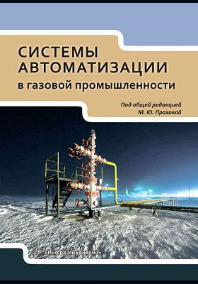 Системы автоматизации в газовой промышленности: учебное пособие