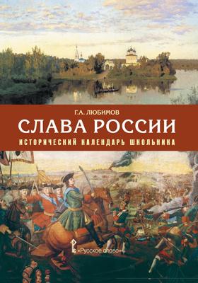 Слава России : исторический календарь школьника: учебное пособие