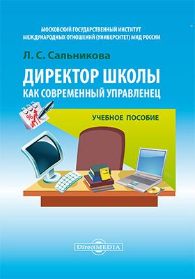 Директор школы как современный управленец: учебное пособие для профессионалов