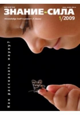 Знание-сила. 2009. № 1