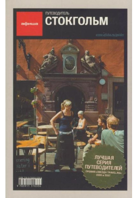 """Стокгольм. Путеводитель """"Афиши"""" : 3-е издание"""