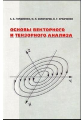 Основы векторного и тензорного анализа: учебное пособие