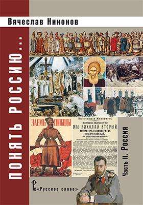 Понять Россию…: учебно-методическое пособие, Ч. 2. Россия