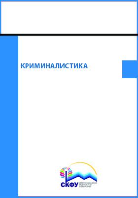 Криминалистика : сборник задач: сборник задач и упражнений
