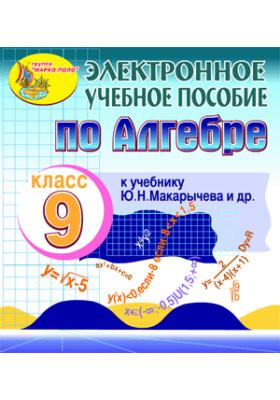 Электронное пособие для 9 класса к учебнику Ю.Н. Макарычева и др.