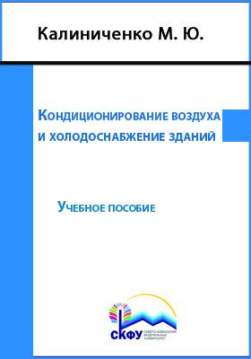 Кондиционирование воздуха и холодоснабжение зданий: учебное пособие
