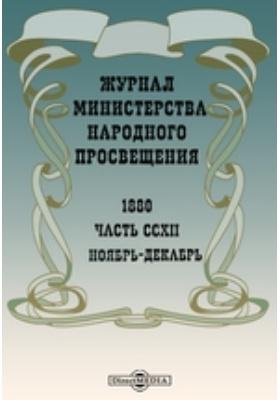Журнал Министерства Народного Просвещения: журнал. 1880. Ноябрь-декабрь, Ч. 212