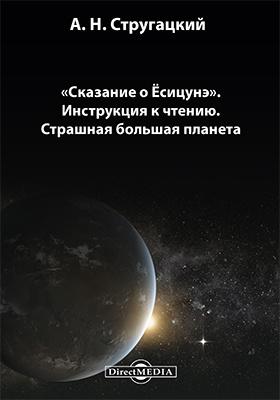 «Сказание о Ёсицунэ» : инструкция к чтению. Страшно большая планета : фантастическая повесть: художественная литература