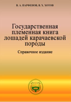 Государственная племенная книга лошадей карачаевской породы. Справочное издание