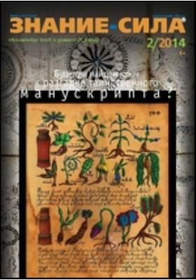 Знание-сила: журнал. 2014. № 2