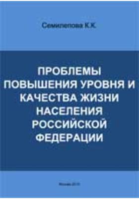 Проблемы повышения уровня и качества жизни населения Российской Федерации