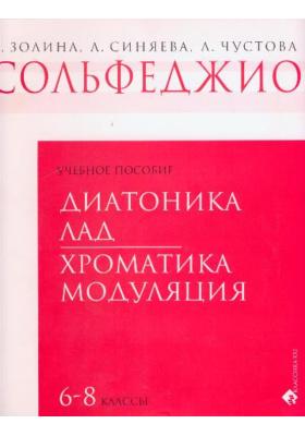Сольфеджио. 6-8 классы. Диатоника. Лад. Хроматика. Модуляция : Учебное пособие. Тетрадь 2. Второе издание