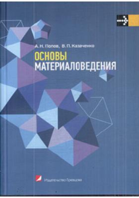 Основы материаловедения : Учебное пособие