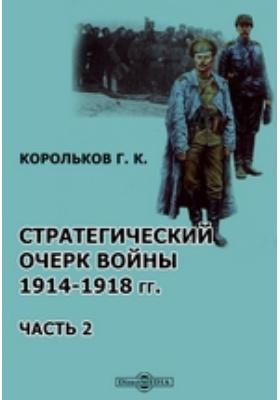 Стратегический очерк войны 1914-1918 гг(14) сентября по 15 (28) ноября 1914 г, Ч. 2. Период с 1