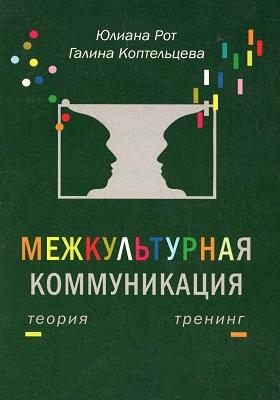Межкультурная коммуникация. Теория и тренинг: учебно-методическое пособие