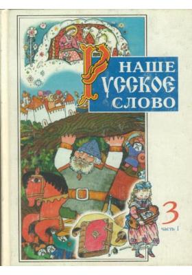 Наше русское слово. Часть I : Учебная книга по чтению для 3 класса трехлетней начальной школы