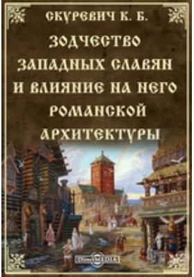 Зодчество западных славян и влияние на него романской архитектуры