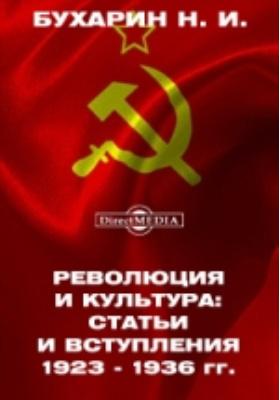 Революция и культура : статьи и вступления 1923 - 1936 гг.: сборник