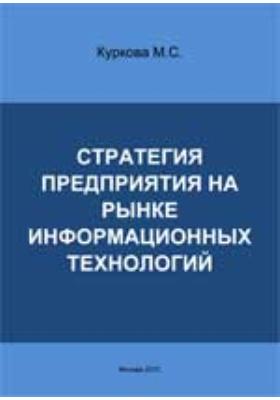 Стратегия предприятия на рынке информационных технологий: монография