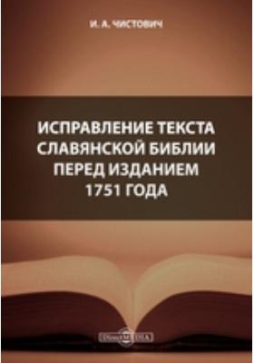Исправление текста славянской Библии перед изданием 1751 года