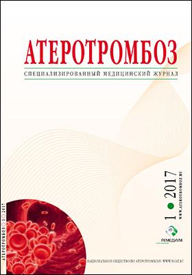 Атеротромбоз: журнал. 2017. № 1