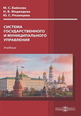 Система государственного и муниципального управления: учебник