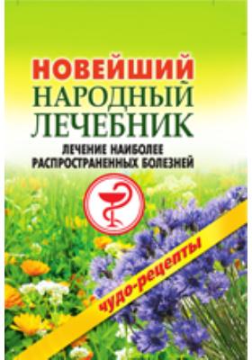 Новейший народный лечебник: Лечение наиболее распространенных болезней: научно-популярное издание