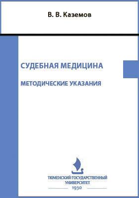 Судебная медицина : методические указания по организации самостоятельной работы студентов при изучении учебной дисциплины: методическое пособие