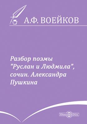 "Разбор поэмы ""Руслан и Людмила"", сочин. Александра Пушкина"